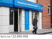 Купить «Федеральная налоговая служба Российской Федерации», фото № 23899958, снято 12 октября 2016 г. (c) Victoria Demidova / Фотобанк Лори