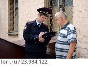 Купить «Участковый уполномоченный полиции опрашивает свидетеля», фото № 23984122, снято 3 июля 2014 г. (c) Free Wind / Фотобанк Лори