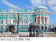 Купить «Екатеринбург. Дом Севастьянова», фото № 23986146, снято 26 апреля 2014 г. (c) Сергеев Валерий / Фотобанк Лори