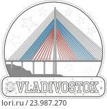 Купить «Стикер с контуром Русского моста во Владивостоке», иллюстрация № 23987270 (c) VectorImages / Фотобанк Лори