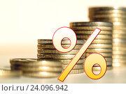 Купить «Знак процента на фоне денег .  Концепция изменения банковских ставок .», фото № 24096942, снято 22 октября 2016 г. (c) Сергеев Валерий / Фотобанк Лори