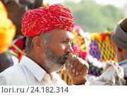 Купить «Индус в красной чалме с сигаретой», фото № 24182314, снято 22 ноября 2012 г. (c) photoff / Фотобанк Лори