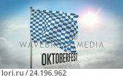 Digitally generated of oktoberfest flag waving. Стоковое видео, агентство Wavebreak Media / Фотобанк Лори