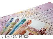 Купить «Новый страховой полис ОСАГО на 2017г.,денежные купюры на бланке.», фото № 24197826, снято 4 апреля 2020 г. (c) Evgenii Mitroshin / Фотобанк Лори