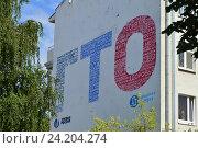 """Купить «Социальное граффити """"ГТО"""" как реклама здорового образа жизни на торце здания. Никитский бульвар, 25. Пресненский район. Москва», эксклюзивное фото № 24204274, снято 9 июля 2016 г. (c) lana1501 / Фотобанк Лори"""