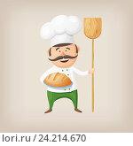 Мультипликационный пекарь со свежим хлебом и лопатой в руках. Векторная иллюстрация. Стоковая иллюстрация, иллюстратор Станислав Хомутовский / Фотобанк Лори