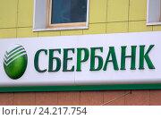 """Вывеска """"Сбербанк"""" на cтене здания (2016 год). Редакционное фото, фотограф Great Siberia Studio / Фотобанк Лори"""
