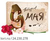 9 мая - День Победы. Шаблон поздравительной открытки с цветами. Стоковая иллюстрация, иллюстратор Алексей Григорьев / Фотобанк Лори