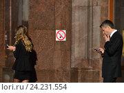 """Купить «Люди курят около знака """"Курение запрещено""""», эксклюзивное фото № 24231554, снято 31 августа 2016 г. (c) lana1501 / Фотобанк Лори"""