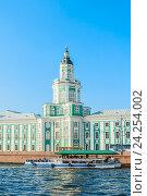 Кунсткамера на Университетской набережной. Санкт-Петербург, Россия, фото № 24254002, снято 3 октября 2016 г. (c) Зезелина Марина / Фотобанк Лори