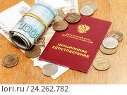 Купить «Пенсионное удостоверение, кошелек и деньги столе. Пенсионные выплаты», фото № 24262782, снято 24 ноября 2016 г. (c) Наталья Осипова / Фотобанк Лори