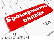 """Купить «Красная кнопка """"Бронирование онлайн"""" на клавиатуре», иллюстрация № 24278274 (c) Konstantinp / Фотобанк Лори"""