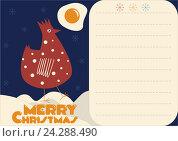 Купить «Рождественская открытка с красным петухом», иллюстрация № 24288490 (c) Duzhnikova Iuliia / Фотобанк Лори