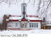 Купить «Трёхгорный. Здание автовокзала зимой.», фото № 24288870, снято 27 ноября 2016 г. (c) Александр Цуркан / Фотобанк Лори