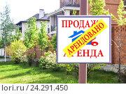 Рекламный щит с рекламой продажи недвижимости. Стоковое фото, фотограф Сергеев Валерий / Фотобанк Лори