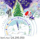 Купить «Уход старого года и приход Нового Года», иллюстрация № 24295050 (c) Светлана Колобова / Фотобанк Лори