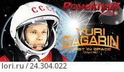 Баннер с портретом Гагарина. Стоковая иллюстрация, иллюстратор Асия Абубакрова / Фотобанк Лори