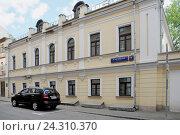 Купить «Старинный двухэтажный дом, флигель, XIX в. Москва, Нижний Кисловский переулок, дом 6, строение 2», эксклюзивное фото № 24310370, снято 9 мая 2016 г. (c) stargal / Фотобанк Лори