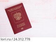 Купить «Российский международный паспорт», фото № 24312778, снято 1 сентября 2015 г. (c) Александр Лычагин / Фотобанк Лори