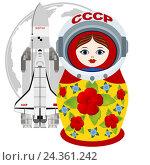 Купить «Матрешка-космонавт», иллюстрация № 24361242 (c) Сергей Скрыль / Фотобанк Лори