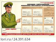 Купить «Плакат: Порядок адресования воинских почтовых отправлений», иллюстрация № 24391634 (c) Артем Сеттаров / Фотобанк Лори