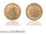 Купить «Российская памятная монета 10 рублей с тенью. Сталинградская битва», фото № 24394610, снято 30 марта 2015 г. (c) Евгений Ткачёв / Фотобанк Лори
