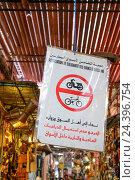 Купить «Africa, Morocco, Marrakech, Souks, Medina, No Parking sign for motorcycle and bicycle,», фото № 24396754, снято 22 мая 2019 г. (c) mauritius images / Фотобанк Лори