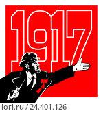 Ленин и надпись 1917, иллюстрация № 24401126 (c) Александр Павлов / Фотобанк Лори