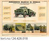 Купить «Плакат: Обязанности водителя на привале», иллюстрация № 24428018 (c) Артем Сеттаров / Фотобанк Лори