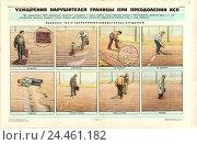 Плакат: Ухищрения нарушителей границы при преодолении КСП. Редакционная иллюстрация, иллюстратор Артем Сеттаров / Фотобанк Лори