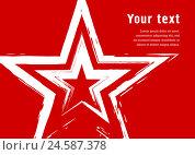 Купить «Звезда на красном фоне с местом под текст. Имитация рисунка сухой кистью», иллюстрация № 24587378 (c) Александр Павлов / Фотобанк Лори