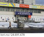 Купить «Торговый центр «Радонеж». Уральская улица, 25. Район Гольяново. Москва», эксклюзивное фото № 24691678, снято 13 февраля 2012 г. (c) lana1501 / Фотобанк Лори