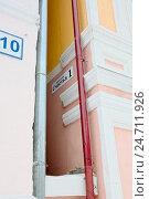 Купить «Переулок Счастья. Рязань», фото № 24711926, снято 7 января 2016 г. (c) Сергей Куров / Фотобанк Лори
