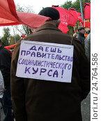 Плакат на спине пенсионера (2009 год). Редакционное фото, фотограф Дарья Арифуллина / Фотобанк Лори