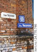 Купить «Забайкальский край, г. Чита, ул. Чкалова, 69. Таблички с названием и номером дома», эксклюзивное фото № 24770746, снято 21 июля 2013 г. (c) Валерий Лаврушин / Фотобанк Лори