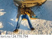 Купить «Мужчина лежит под автомобилем.», фото № 24770794, снято 20 декабря 2016 г. (c) Акиньшин Владимир / Фотобанк Лори