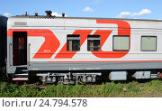 Купить «Пассажирский вагон с логотипом РЖД», фото № 24794578, снято 31 июля 2016 г. (c) Абрамов Роман Николаевич / Фотобанк Лори