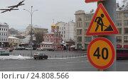 Купить «Москва, автомобильные знаки ограничения скорости на Славянской площади», эксклюзивный видеоролик № 24808566, снято 3 января 2017 г. (c) Дмитрий Неумоин / Фотобанк Лори