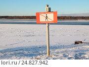 Купить «Знак выход на лёд запрещен. Нева.», фото № 24827942, снято 4 января 2017 г. (c) Александр Лебедев / Фотобанк Лори