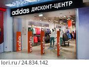 Купить «Магазин спортивной одежды Adidas», фото № 24834142, снято 9 января 2017 г. (c) Victoria Demidova / Фотобанк Лори