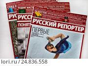 "Купить «Журнал ""Русский репортер""», фото № 24836558, снято 10 января 2017 г. (c) Victoria Demidova / Фотобанк Лори"