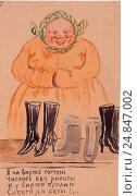 """Купить «Сатирическая открытка времен НЭПа """"Торговка."""" (рисованная)1923-1924 год.», иллюстрация № 24847002 (c) Ирина Быстрова / Фотобанк Лори"""