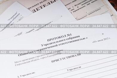 Учредительные документы : протокол, устав, договор об учреждении, свидетельство о государственной регистрации юридического лица