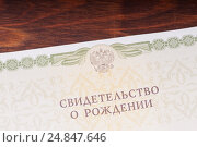 Свидетельство о рождении. Стоковое фото, фотограф Сергей Лабутин / Фотобанк Лори