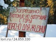"""Купить «Надпись """"Запрещено! Катание на ватрушке с горы опасно для жизни!""""», эксклюзивное фото № 24859330, снято 5 января 2017 г. (c) Great Siberia Studio / Фотобанк Лори"""