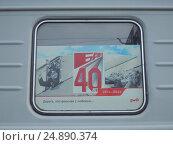"""Купить «""""40 лет БАМу"""". Коллаж в окне пассажирского поезда», фото № 24890374, снято 23 июля 2014 г. (c) Дмитрий Гаврилюк / Фотобанк Лори"""