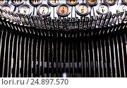 Буквы старой печатной машинки крупным планом. Стоковое фото, фотограф Беляева Юлия / Фотобанк Лори