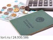 Трудовая книжка, деньги и калькулятор на белом фоне. Стоковое фото, фотограф Яна Королёва / Фотобанк Лори