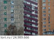 Купить «Вид на фасад старого панельного дома в районе Коптево города Москвы, Россия», фото № 24989666, снято 28 января 2017 г. (c) Николай Винокуров / Фотобанк Лори
