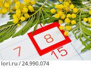Купить «8 марта - поздравительная открытка с мимозой и календарем с датой», фото № 24990074, снято 10 марта 2016 г. (c) Зезелина Марина / Фотобанк Лори